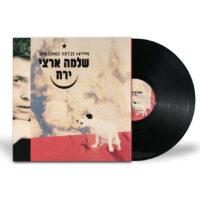 שלמה ארצי ירח תקליט
