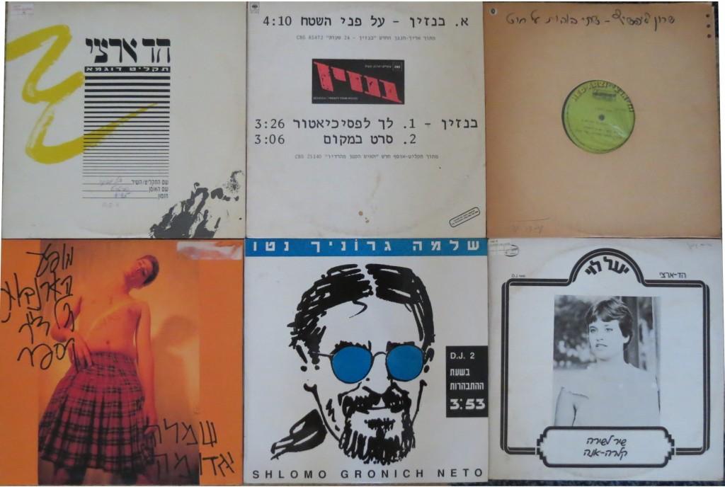 תקליטים שדרים ישראלים