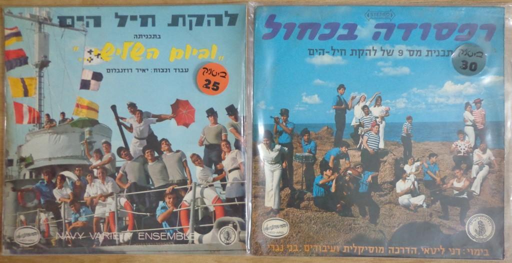 תקליטי להקת חיל הים עם שלמה ארצי