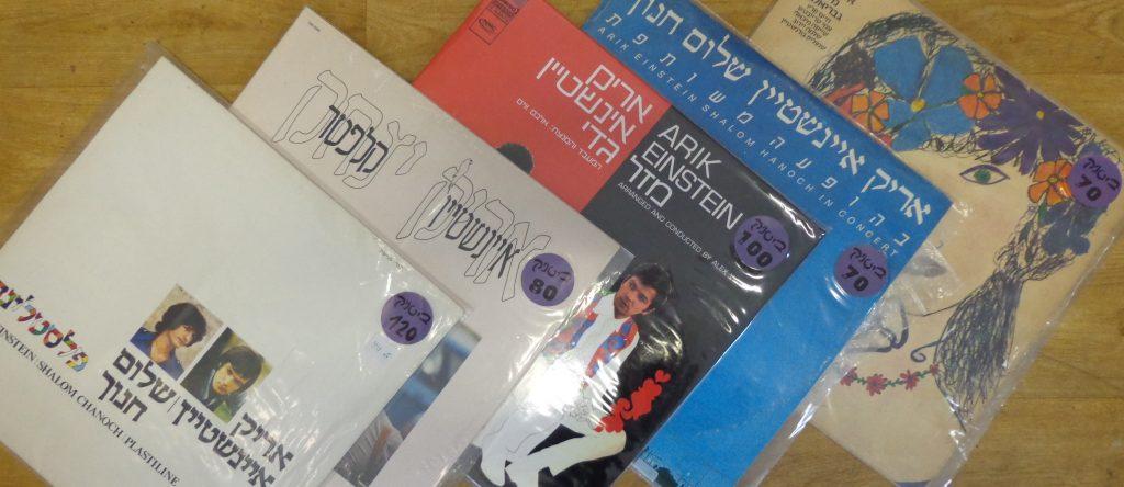 תקליטים של אריק איינשטיין בביטניק