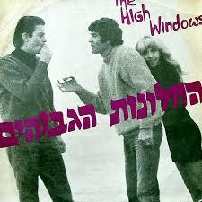 החלונות הגבוהים תקליט