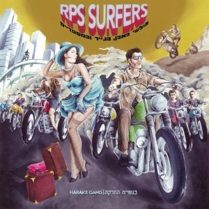 RPS SURFERS HARAKE
