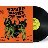 פסטיבל הקצה הישראלי תקליט