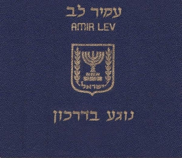 עמיר לב נוגע בדרכון תקליט