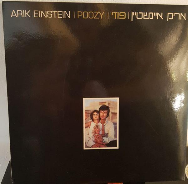 אריק איינשטיין פוזי תקליט