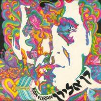 רן אלירן 1969 תקליט