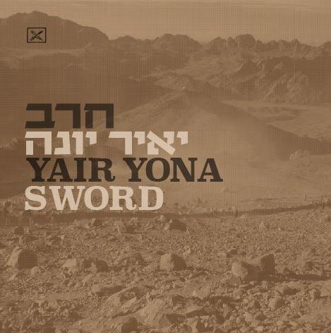 יאיר יונה - חרב תקליט