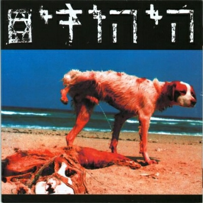 היהודים תקליט
