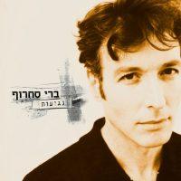 תקליטים ישראלים