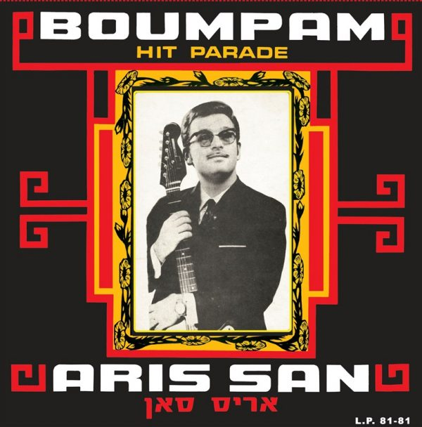 Aris San Boum pam
