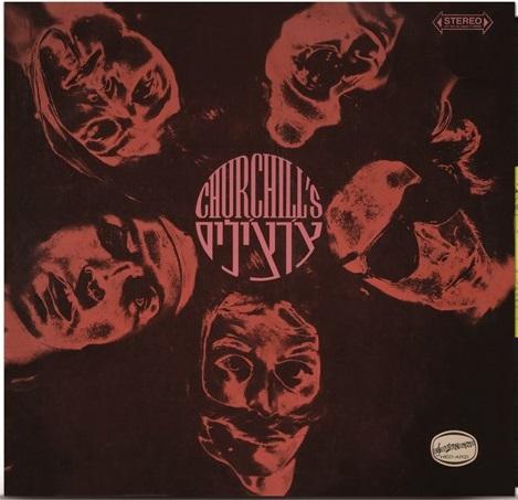 הצ'רצ'ילים האלבום הראשון