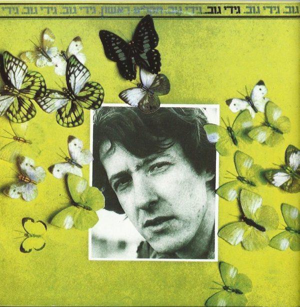 גידי גוב האלבום הראשון מהדורה מחודשת כפולה