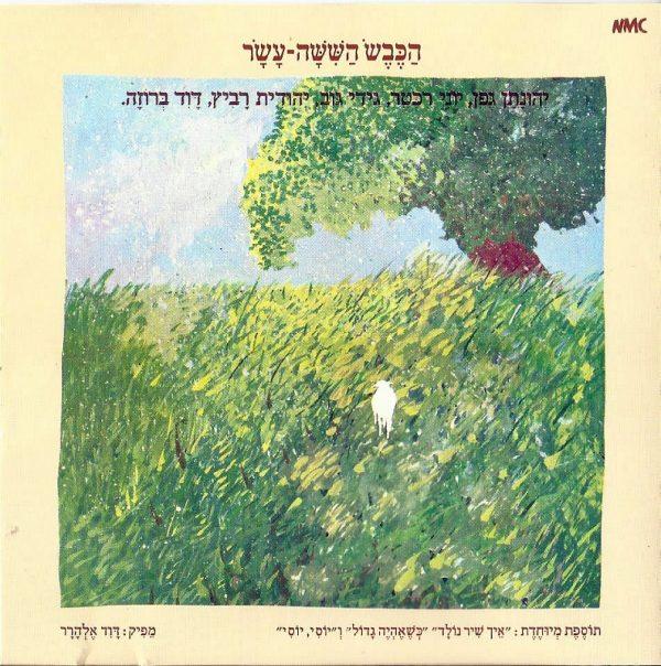 הכבש ב 16 תקליט מהדורה מחודשת