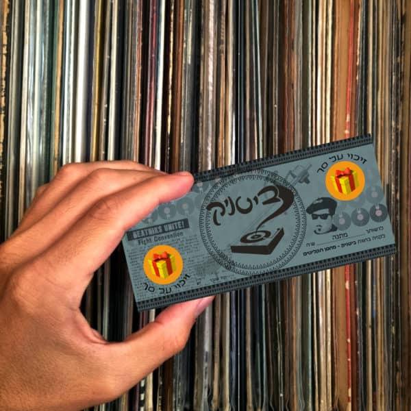שובר מתנה לקניית תקליטים ביטניק
