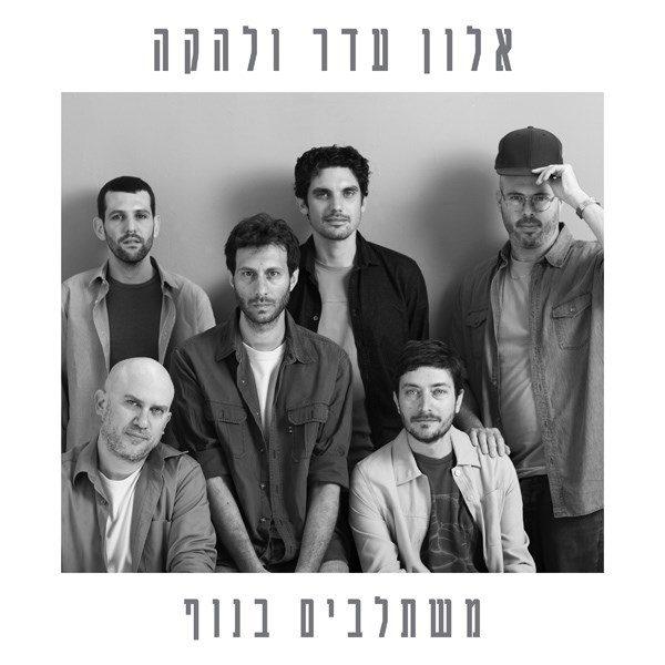 אלון עדר ולהקה - משתלבים בנוף תקליט
