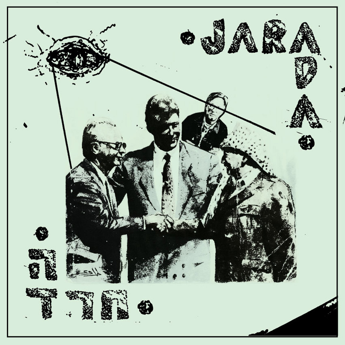 JARADA חרדה תקליט