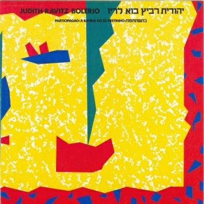 יהודית רביץ - בוא לריו