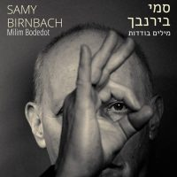 סמי בירנבך - מילים בודדות