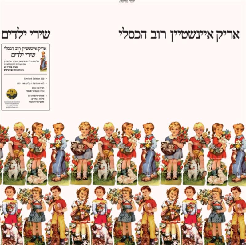 אריק איינשטיין רוב הכסלי שירי ילדים