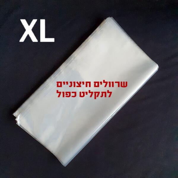 sleeve XL