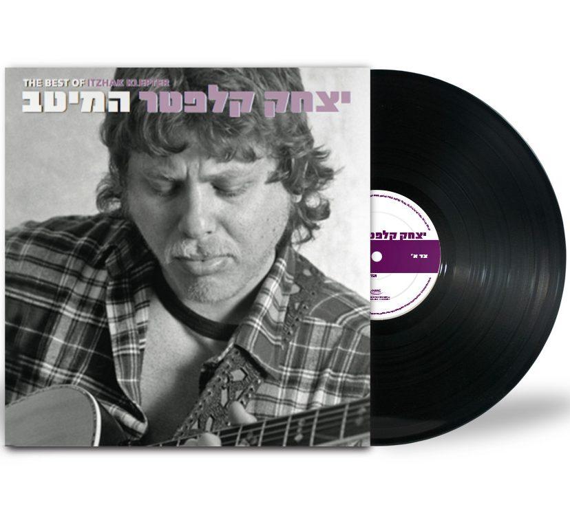 יצחק קלפטר - המיטב תקליט כפול