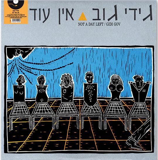 תקליט גידי גוב - אין עוד יום מהדורה כפולה