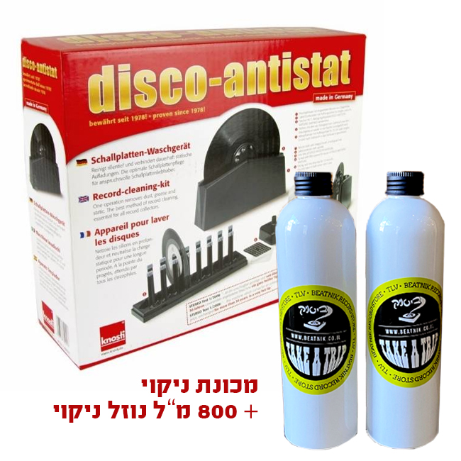 disco antistat with fluid