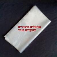 sleeve S