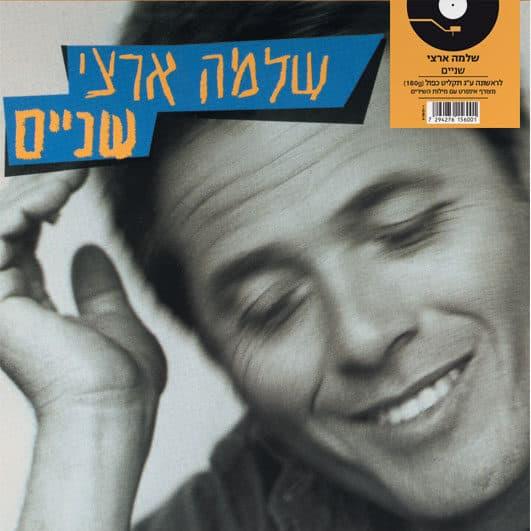 שלמה ארצי שניים תקליט כפול