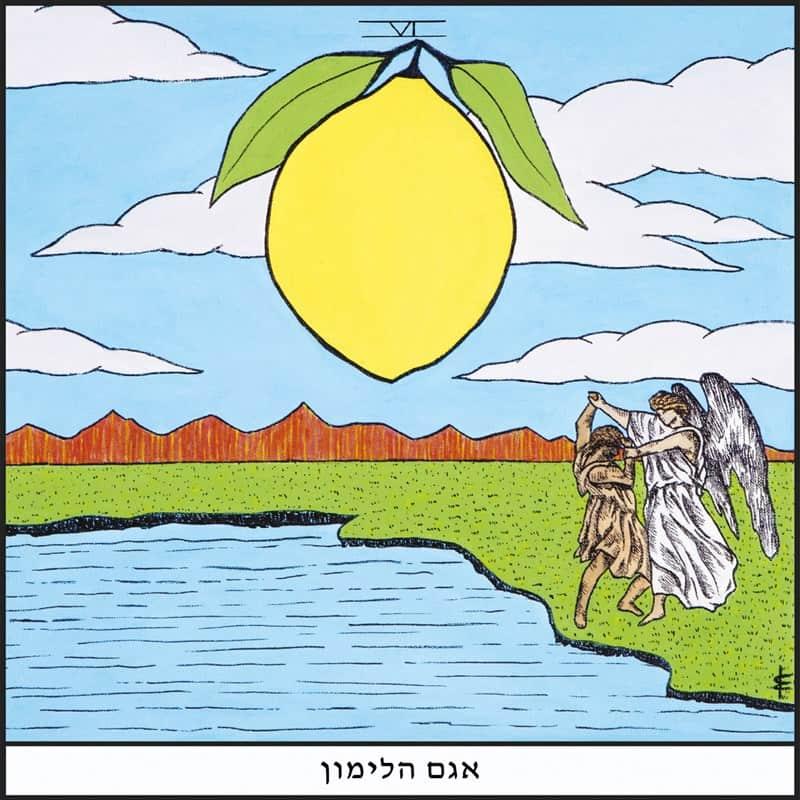 תומר ישעיהו אגם הלימון תקליט