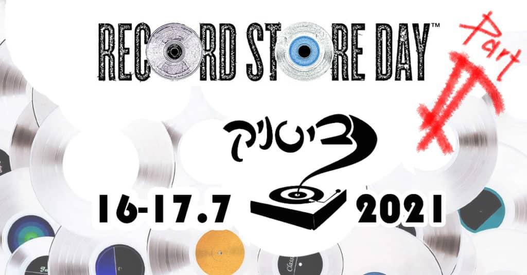 Record store day 2021 beatnik