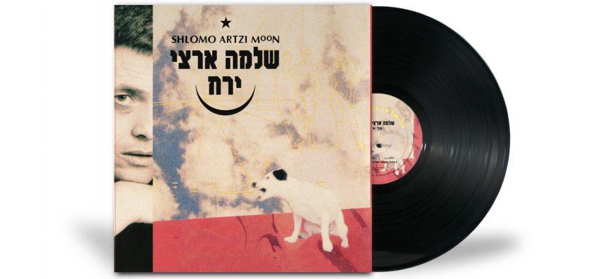 """שלמה ארצי """"ירח"""" לראשונה על תקליט 5.5"""